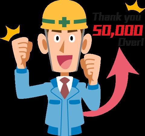 累計注文数20,000件突破ありがとうございます!