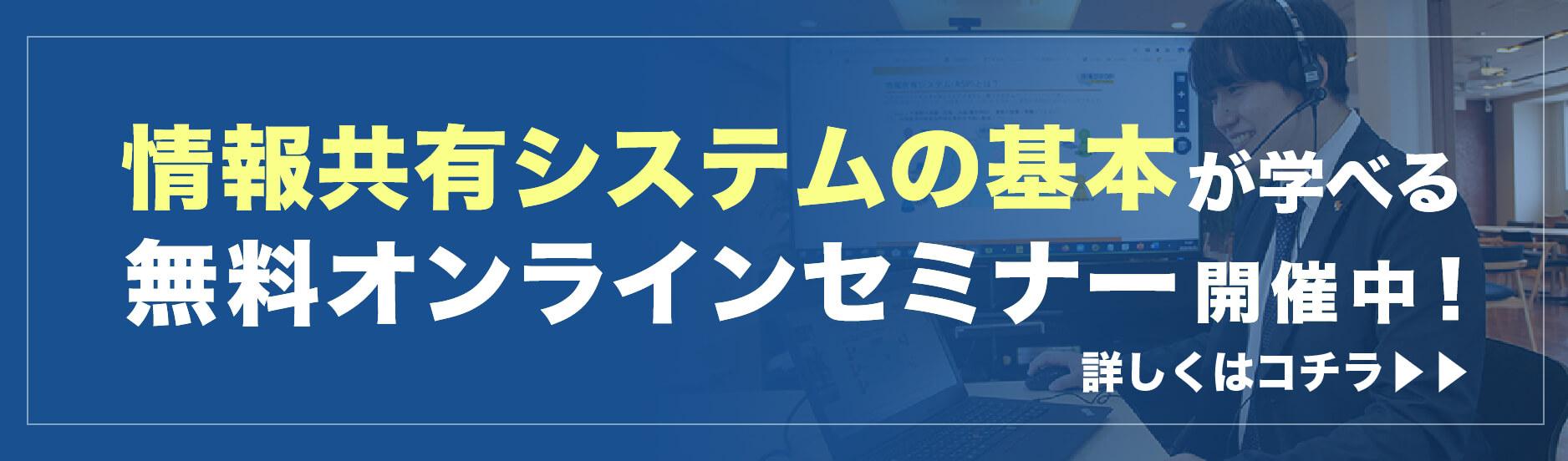 情報共有システムオンラインセミナーのお知らせ