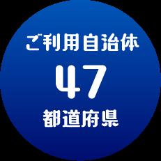 導入エリア30都道府県