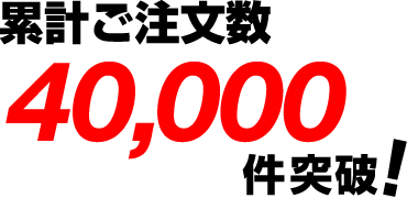累計ご注文数10,000件突破!
