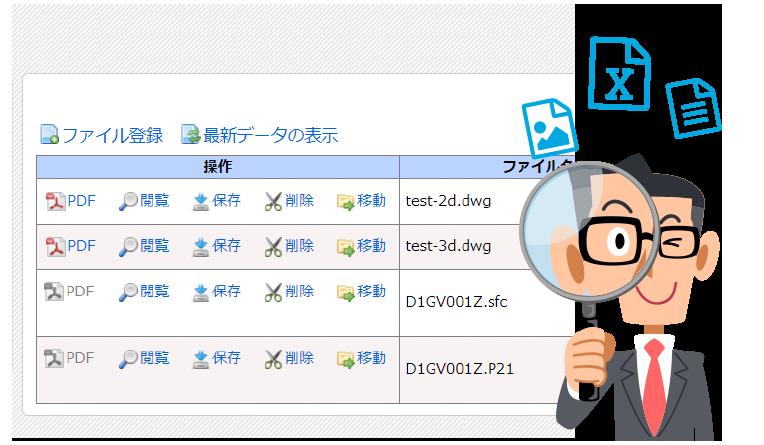 図面ファイルをなど大容量ファイルを保管・共有、3次元データ等表示ができる