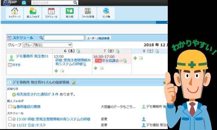 日本で定番のグループウェア[サイボウズ Office]を建設業界に向けてさらに使いやすく