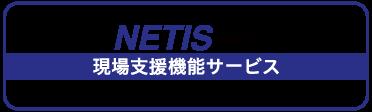 国土交通省の新技術情報提供システム「NETIS」(ネティス)に登録